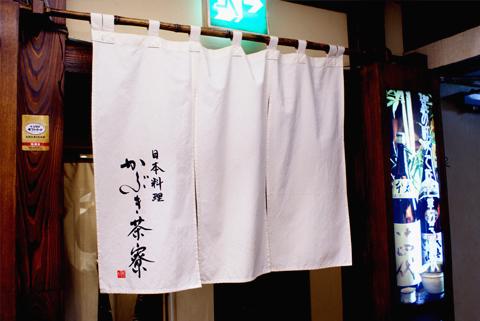 店舗ロゴ : 「日本料理 かぶき茶寮」様_c0141944_23164643.jpg