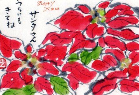 クリスマス~♪_a0220570_23241354.jpg