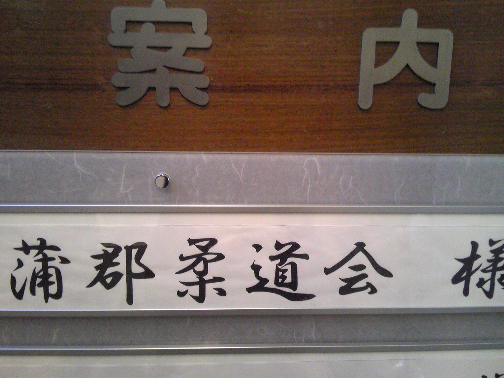 蒲郡市柔道協会_c0234975_1091991.jpg