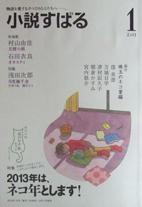 「小説すばる」1月号_e0182479_13271512.jpg