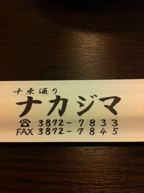 ナカジマ_b0134285_15514576.jpg
