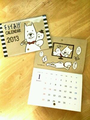 チョイあげカレンダー_c0228895_13303286.jpg