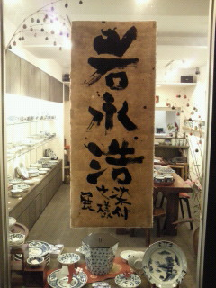 『岩永浩 うつわ展』_f0061797_18134124.jpg