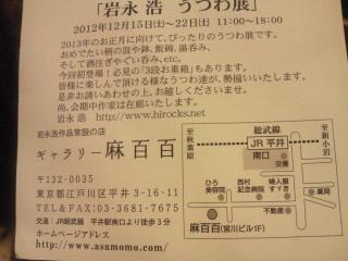 『岩永浩 うつわ展』_f0061797_18354369.jpg