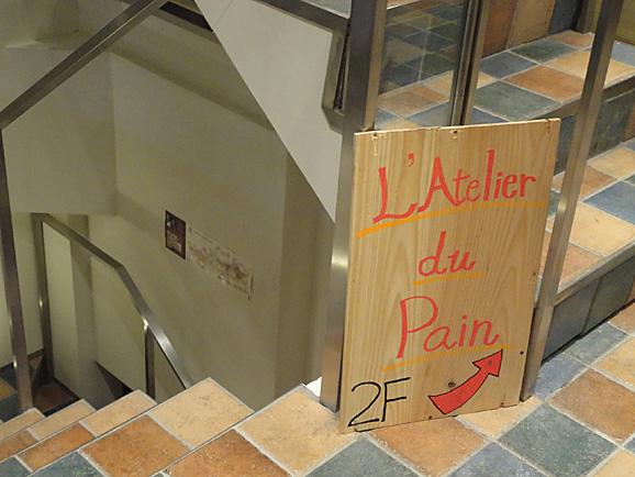 L\'Atelier du paindeでベーグル_e0230011_16565321.jpg