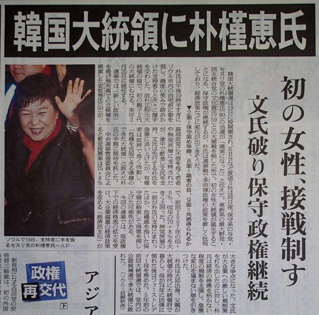 韓国の方が、女性進出がすすんでいるのか!_f0100920_9382725.jpg