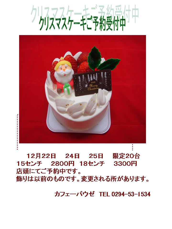 もうすぐクリスマス_a0149026_15512359.jpg