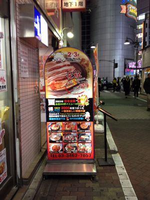 新大久保 とんちゃん 渋谷 西麻布 美容室 urban suite_e0152334_17115315.jpg