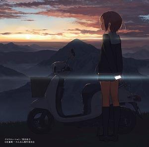 オリジナルビデオアニメーション「わんおふ-one off-」オリジナルサウンドトラック情報 _e0025035_12421458.jpg