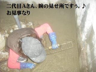 浴室土間コン_f0031037_18275089.jpg