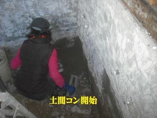 浴室土間コン_f0031037_1828277.jpg