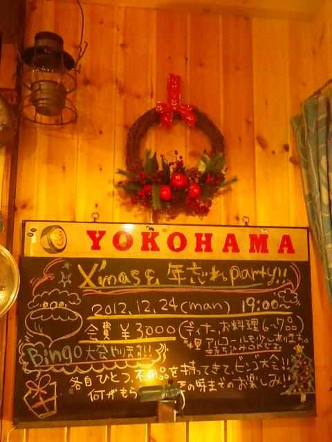 ☆ミルのクリスマス忘年会☆_b0207642_15304366.jpg
