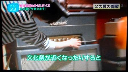 「鶴ヶ島の家・スタジオ」テレビ放映_f0230666_19452665.jpg