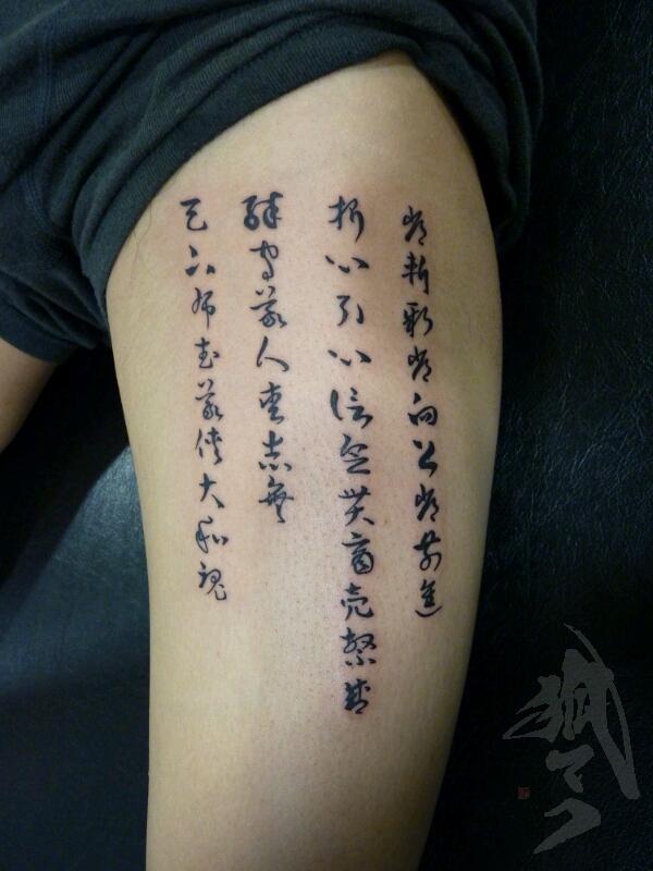 tattoo_e0261276_1613444.jpg