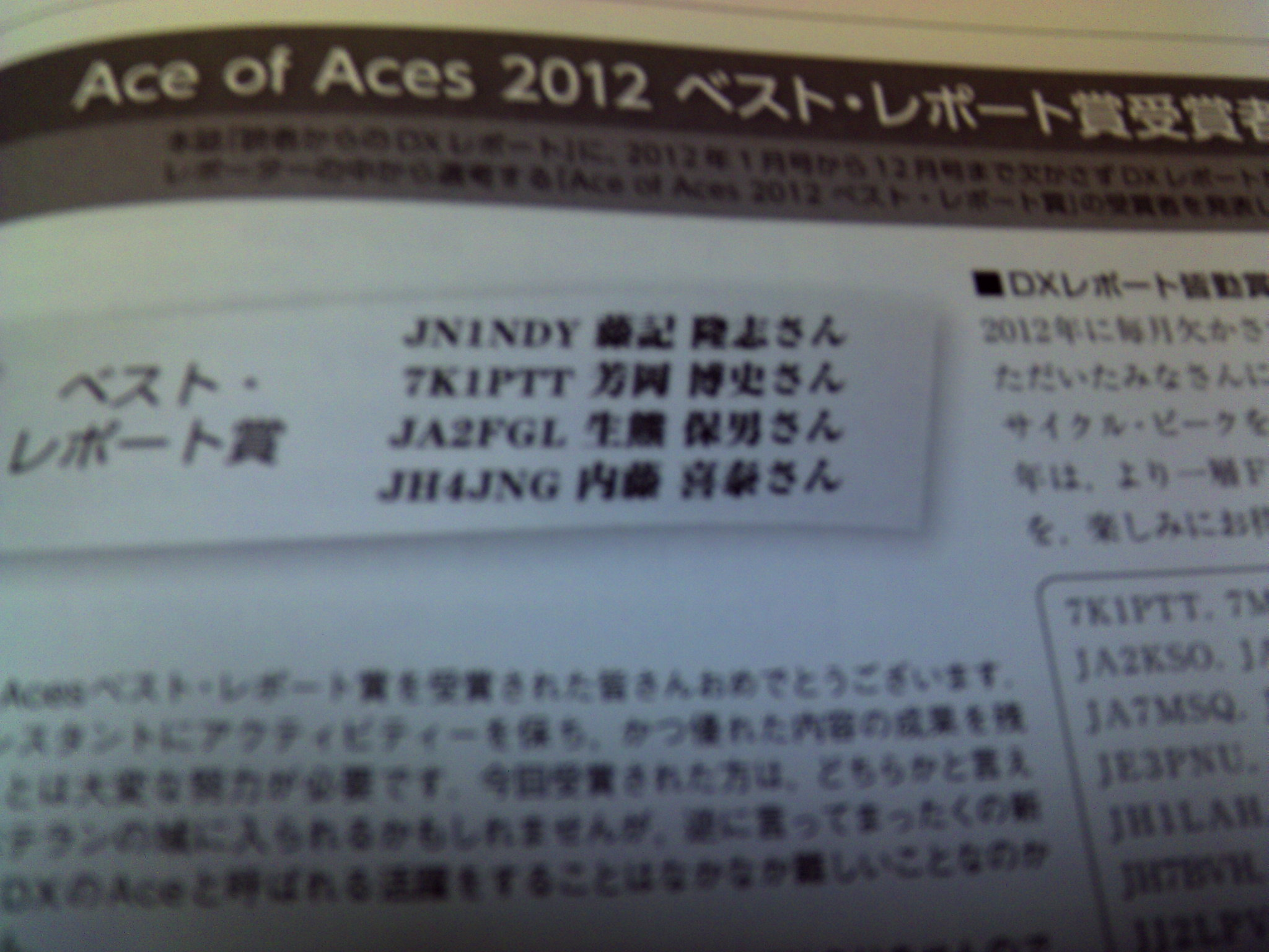 Ace of aces 2012......_a0059484_19164345.jpg