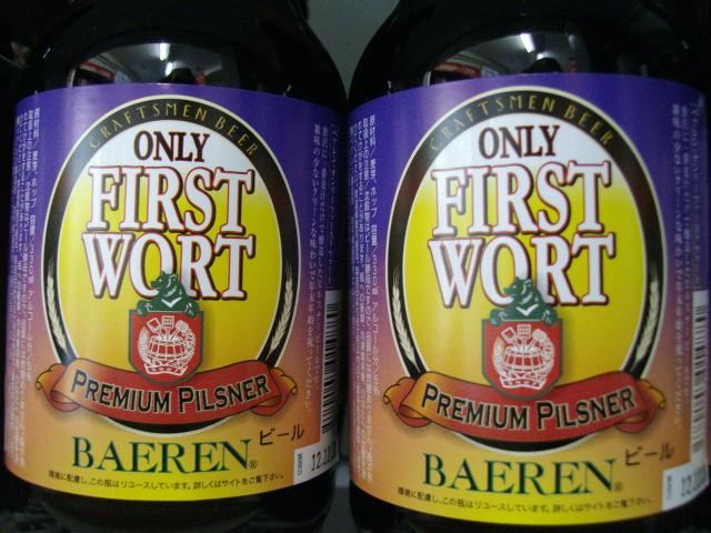 今年も押し迫ってきましたが、新着ビールです!_f0055803_1612162.jpg