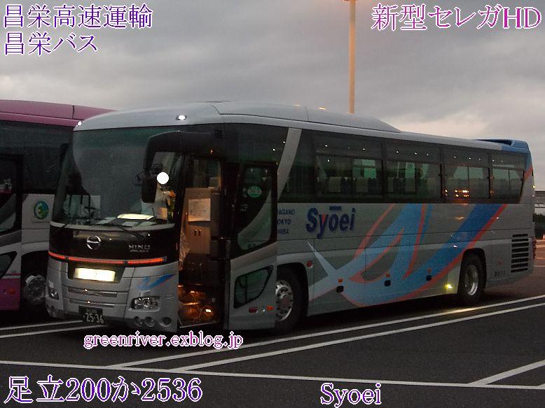 昌栄バス(昌栄高速運輸) 2536_e0004218_20344248.jpg