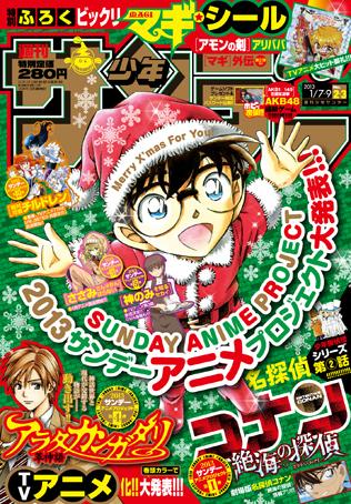 少年サンデー2+3合併号「名探偵コナン」発売中!!_f0233625_1435726.jpg