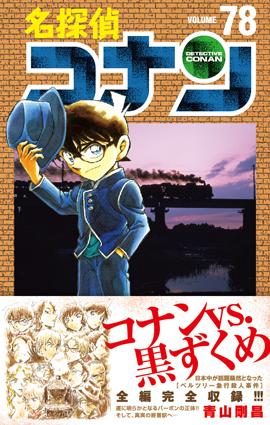 少年サンデー2+3合併号「名探偵コナン」発売中!!_f0233625_16421245.jpg