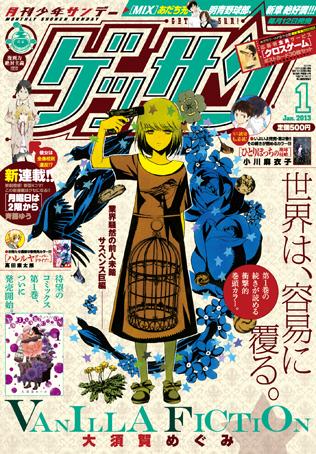 ゲッサン1月号「VANILLA FICTION」発売中!! &コミックス第1巻!!_f0233625_21355336.jpg
