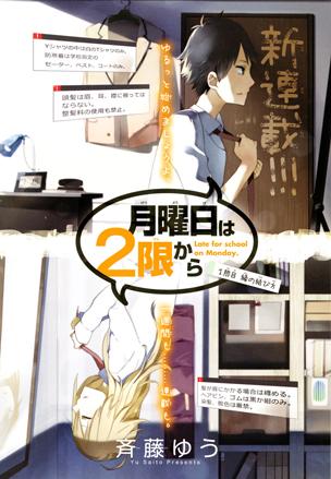 ゲッサン1月号「VANILLA FICTION」発売中!! &コミックス第1巻!!_f0233625_21361549.jpg