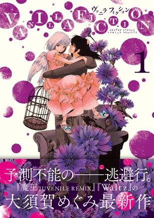 ゲッサン1月号「VANILLA FICTION」発売中!! &コミックス第1巻!!_f0233625_21374658.jpg