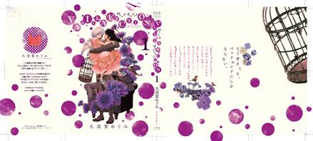 ゲッサン1月号「VANILLA FICTION」発売中!! &コミックス第1巻!!_f0233625_2138739.jpg