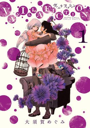 ゲッサン1月号「VANILLA FICTION」発売中!! &コミックス第1巻!!_f0233625_2211583.jpg