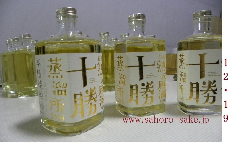 そば焼酎原酒「十勝蒸溜所2008」限定発売されます!さほろ酒造!_c0134029_1426950.jpg