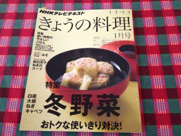 NHKきょうの料理 2013年1月_e0134337_10252150.jpg