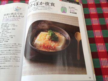 NHKきょうの料理 2013年1月_e0134337_10255034.jpg