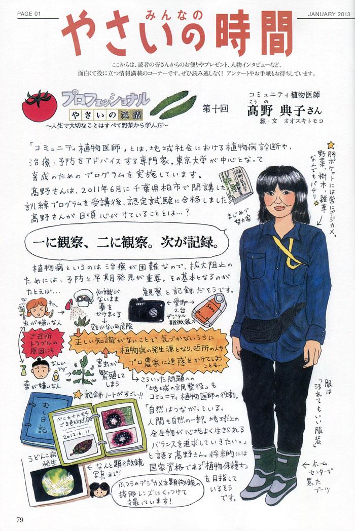 【連載】「プロフェッショナル やさいの流儀」趣味の園芸 やさいの時間(NHK出版)2013年1月号_f0134538_935356.jpg