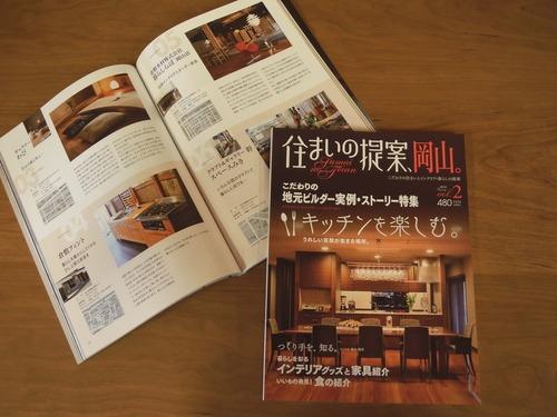 「住まいの提案、岡山。」に掲載されました_b0211845_9393456.jpg