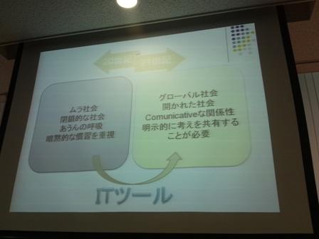 12/18「広尾学園×iPad×ICT教育」カンファレンス2012_f0138645_17133298.jpg