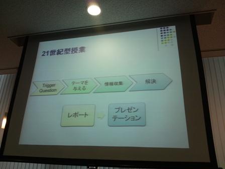 12/18「広尾学園×iPad×ICT教育」カンファレンス2012_f0138645_17134572.jpg