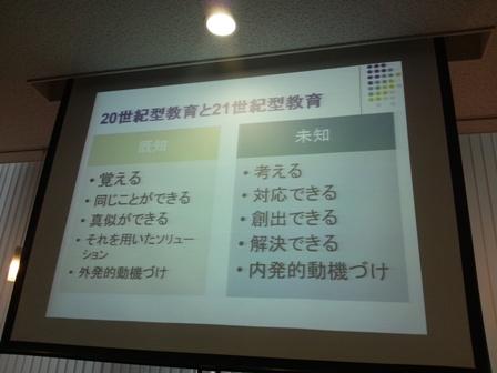 12/18「広尾学園×iPad×ICT教育」カンファレンス2012_f0138645_1714968.jpg