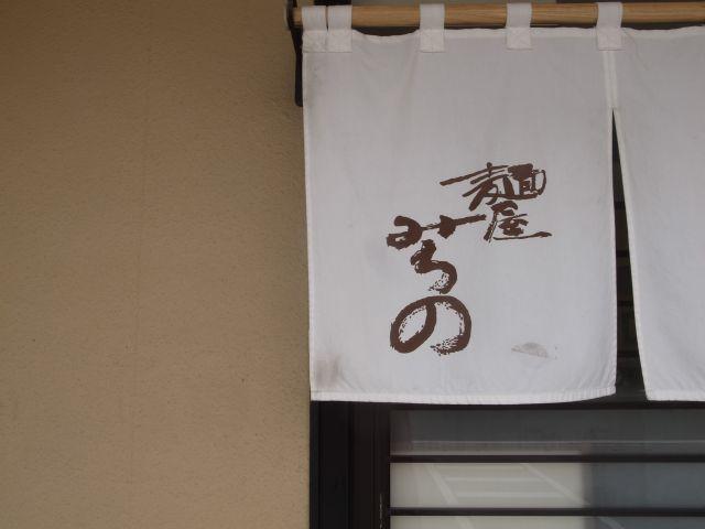「麺屋みちの」さんでトンコツ醤油_e0220163_1424439.jpg