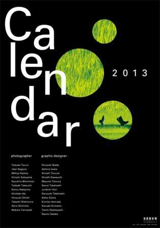 このカレンダー、いくらなら買います?_d0162564_19204184.jpg