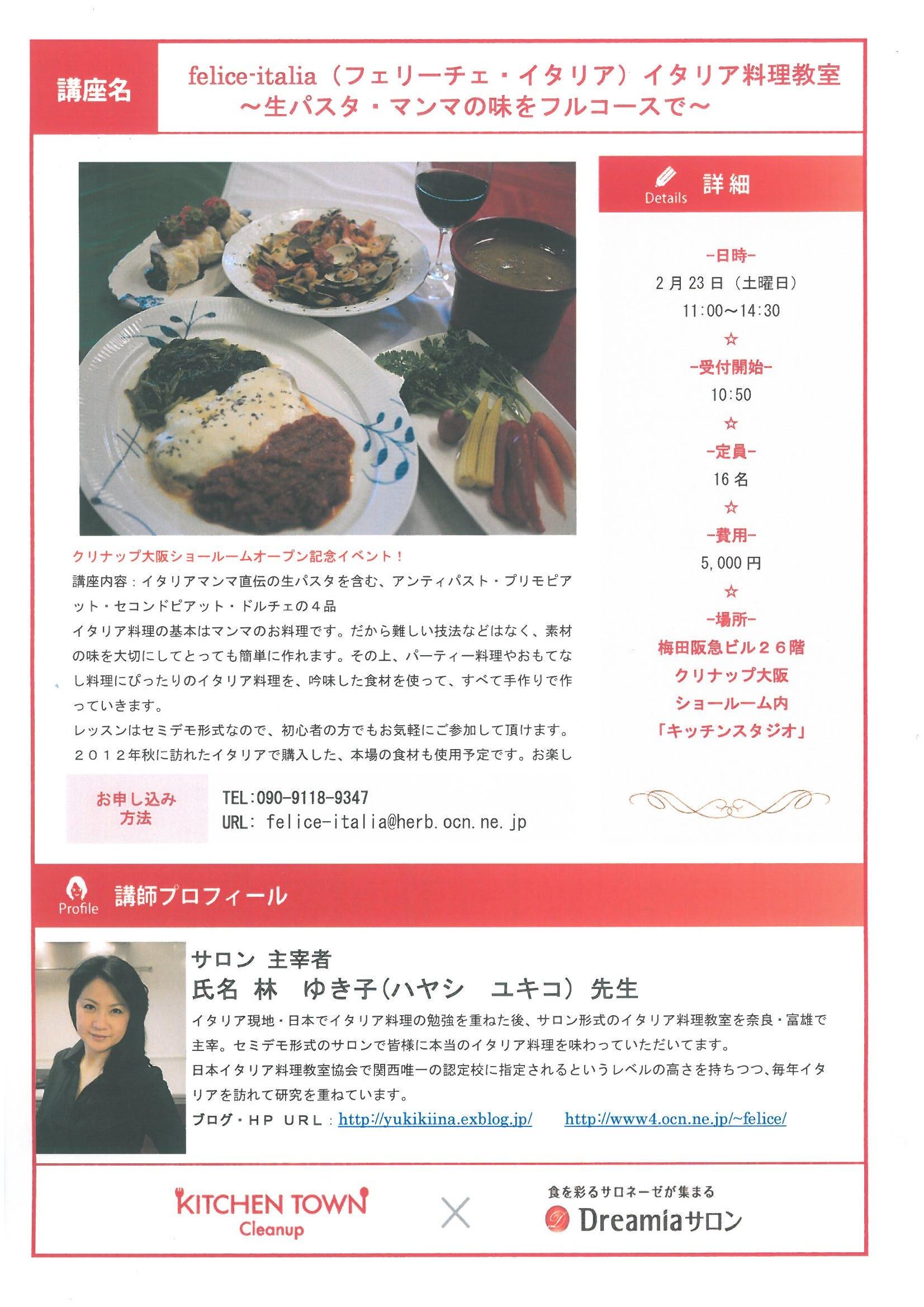 クリナップ大阪にて料理教室開催のお知らせ_f0134268_14293215.jpg