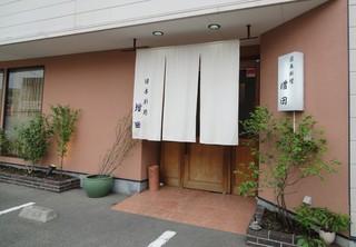 増田で懐石ランチ♪♪_a0221584_19415598.jpg