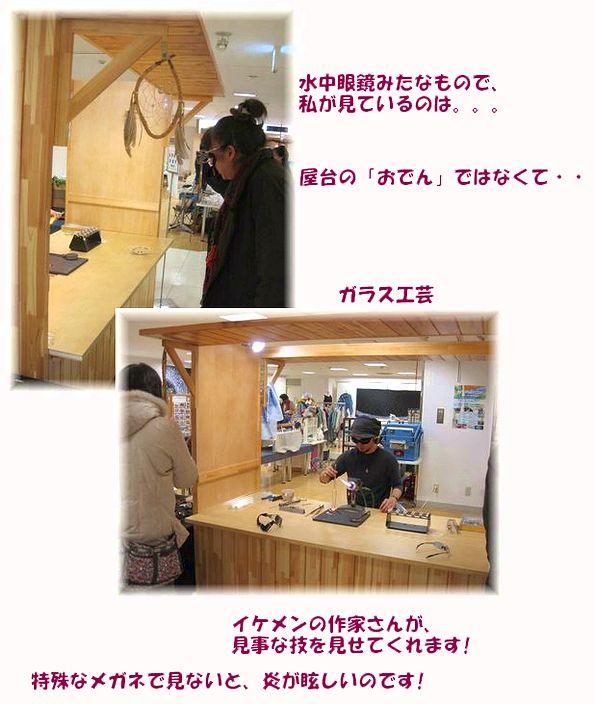 ただ今、開催中!!  旭川Feeeal 『アート・マルシェ』_c0221884_20442434.jpg