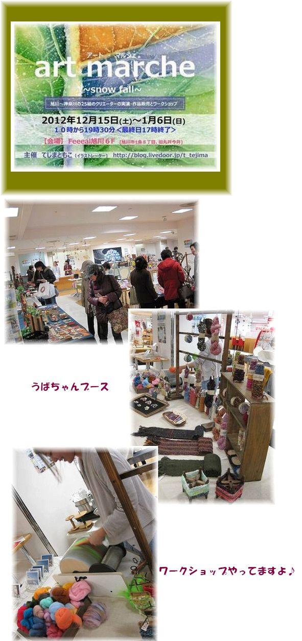 ただ今、開催中!!  旭川Feeeal 『アート・マルシェ』_c0221884_20455832.jpg