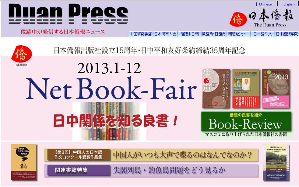 明年是日本侨报出版社成立15周年。为此,日本侨报社官网推出全年网上书展_d0027795_17122265.jpg