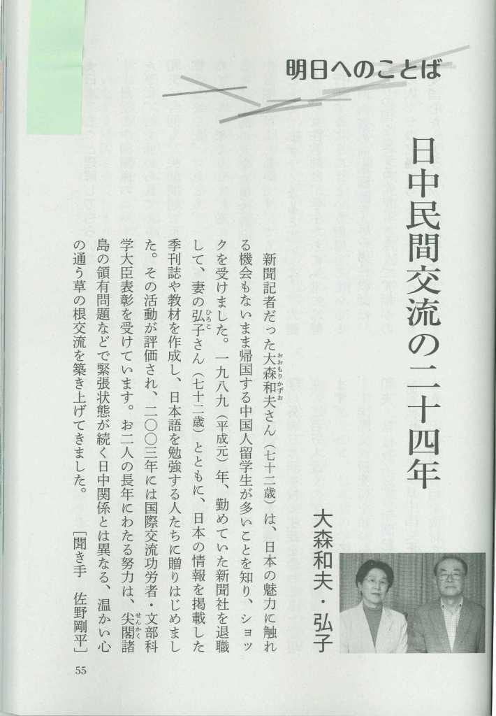 大森和夫先生夫为中国大学生日语学习夫妇二人三脚、无私奉献24年_d0027795_1735517.jpg