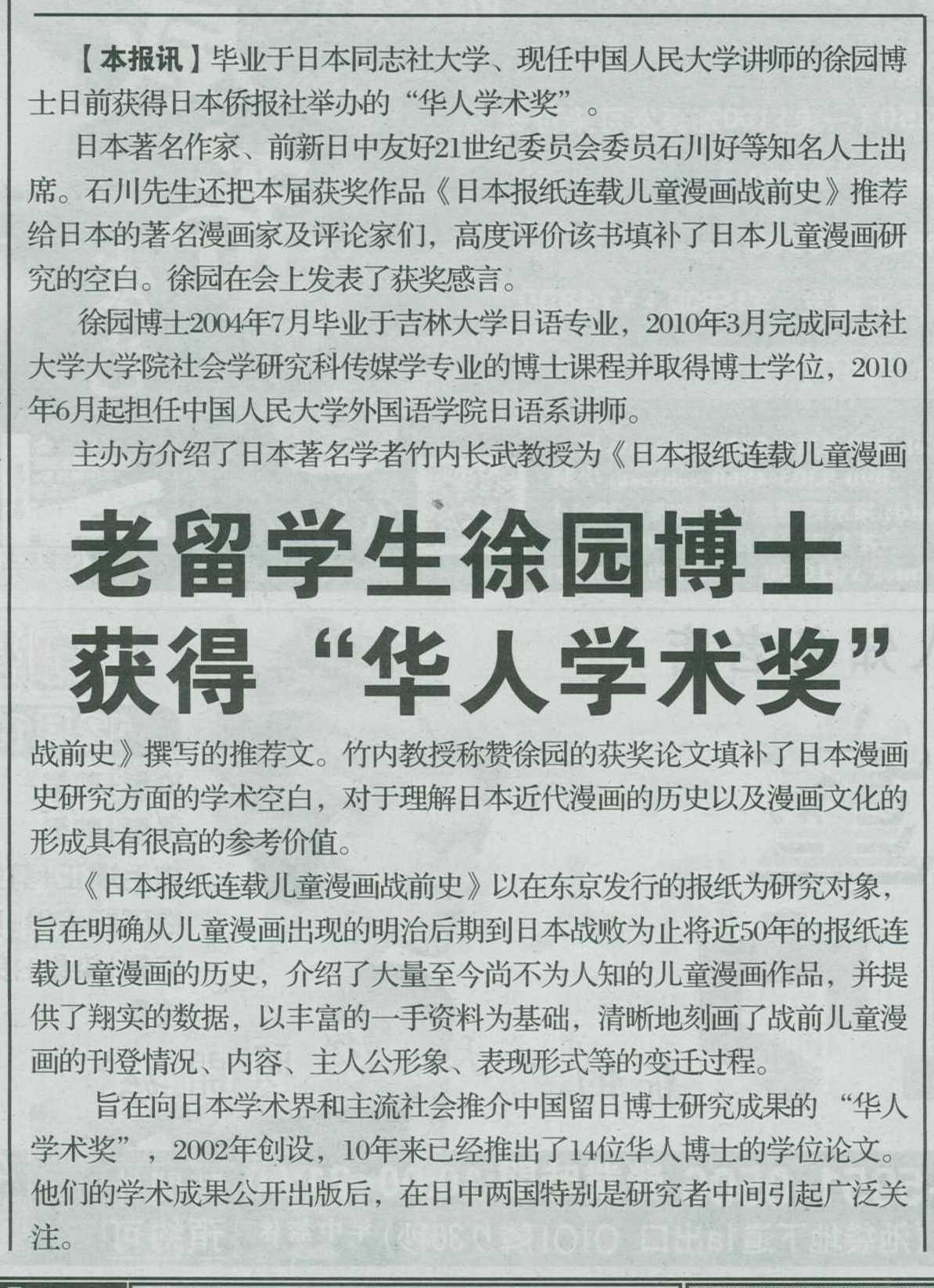 """今天在东京发行的《华风新闻》发表了《老留学生徐园博士获得""""华人学术奖""""》_d0027795_21494545.jpg"""