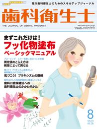 『歯科衛生士』8月号_f0172313_14175344.jpg