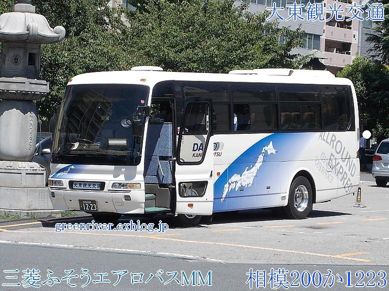 大東観光交通 1223_e0004218_2004663.jpg