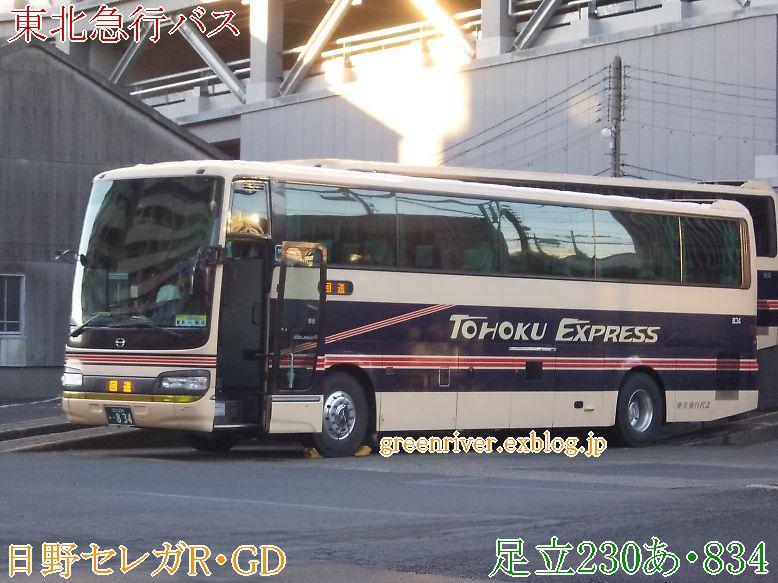 東北急行バス 834_e0004218_20535454.jpg