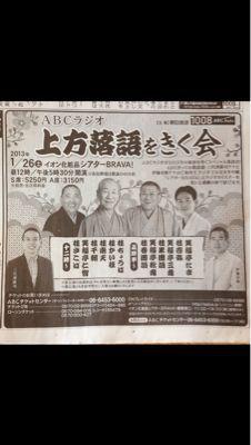 ABCラジオ上方落語をきく会_f0076322_15552213.jpg