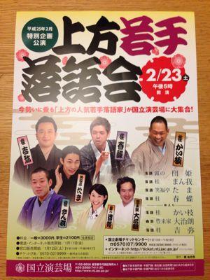 国立演芸場「上方若手落語会」_f0076322_1959028.jpg